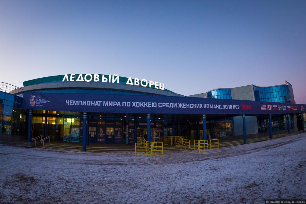 Ледовый дворец Дмитрова