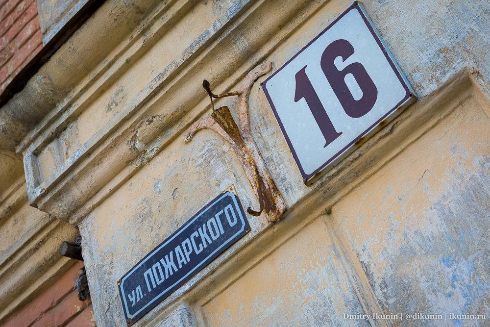 Улица Пожарского
