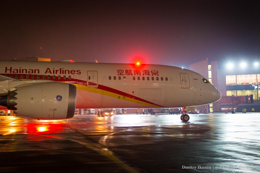 Boeing 787-9 (B-207U), Hainan Airlines