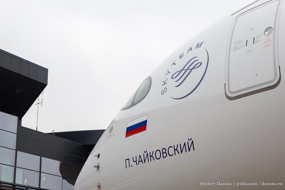 Airbus A350-900 (VQ-BFY). Aeroflot